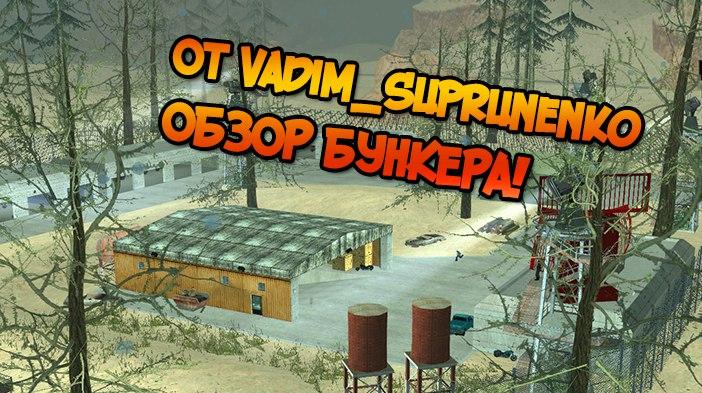 Ролик от Vadim_Suprunenko: Обзор бункера в GTA SAMP SEKTOR-2!