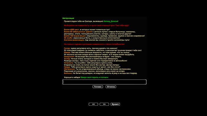 Обновление GTA SAMP SEKTOR 2: Новая авторизация!