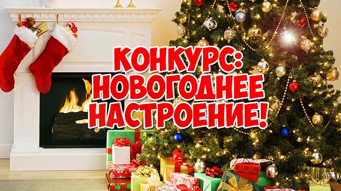 Конкурс: Новогоднее настроение!