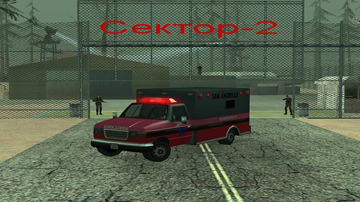 Обновление GTA SAMP SEKTOR 2: Спасение раненых!
