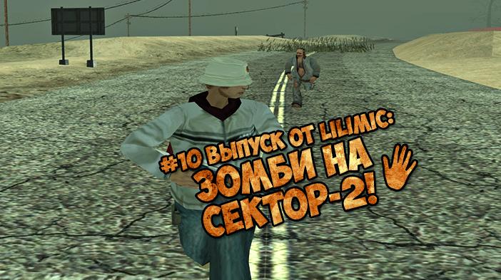 #10 ролик от Lilimic: Зомби на Сектор-2!