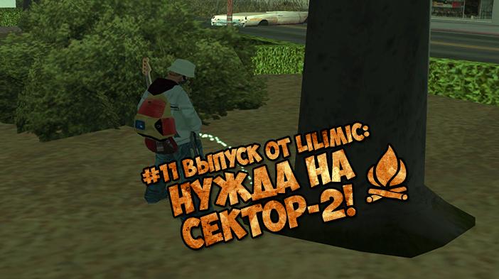 #10 Нужда в GTA SAMP SEKTOR-2!
