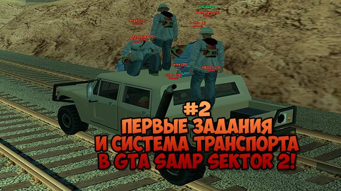 #2 Первые задания и система транспорта в GTA SAMP SEKTOR 2!