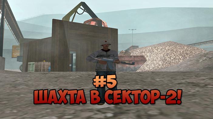 #5 Шахта в GTA SAMP SEKTOR-2!