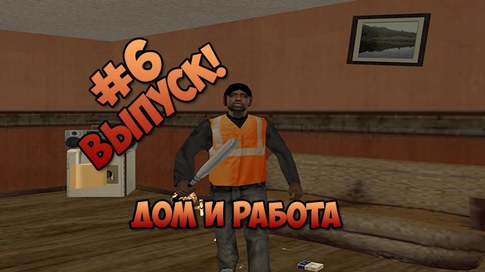 #6 Дом и работа в GTA SAMP SEKTOR-2!