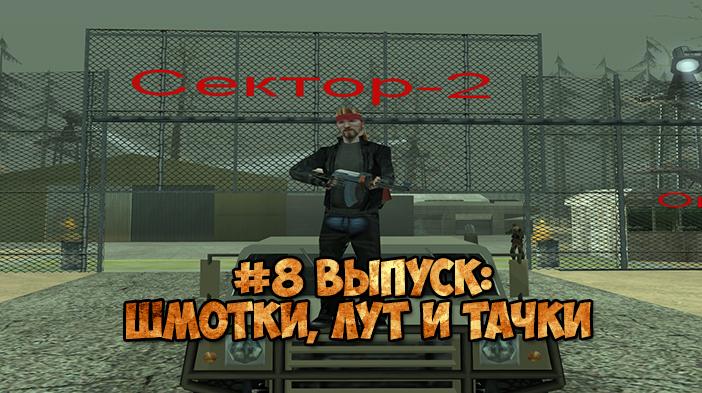#8 Шмотки, лут и тачки: обнова в GTA SAMP SEKTOR-2!