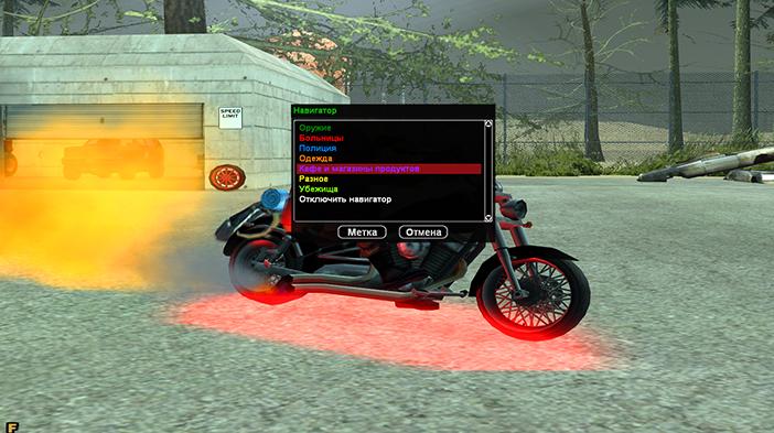 Обновление GTA SAMP SEKTOR 2: Навигация и Cиноптик!